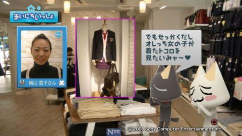 torosute2009/3/23 なんちゃって制服 8