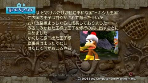 torosute2009/3/24 ピポサル戦記 2