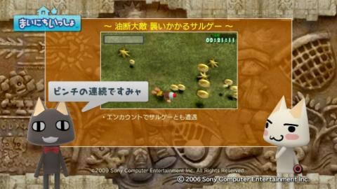 torosute2009/3/24 ピポサル戦記 7