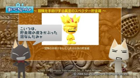 torosute2009/3/24 ピポサル戦記 10
