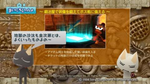torosute2009/3/24 ピポサル戦記 12