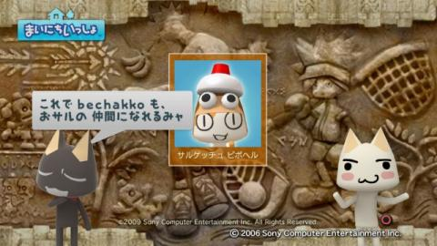 torosute2009/3/24 ピポサル戦記 14