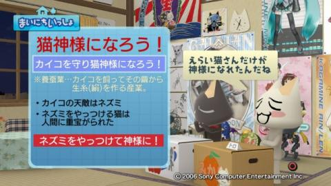 torosute2009/3/26 猫神様 6