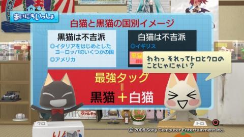 torosute2009/3/26 猫神様 10