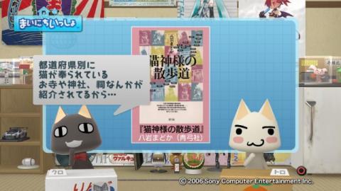 torosute2009/3/26 猫神様 13