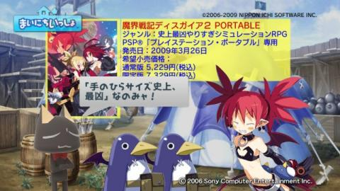 torosute2009/3/27 ディスガイア2PSP 19
