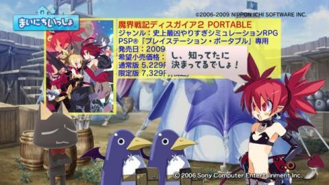 torosute2009/3/27 ディスガイア2PSP 20