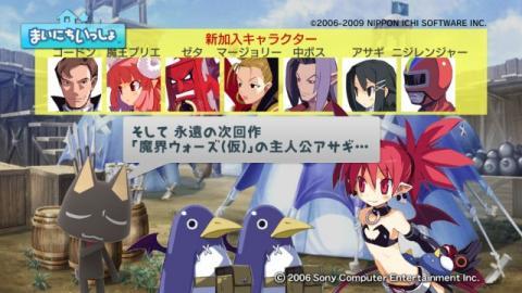 torosute2009/3/27 ディスガイア2PSP 33