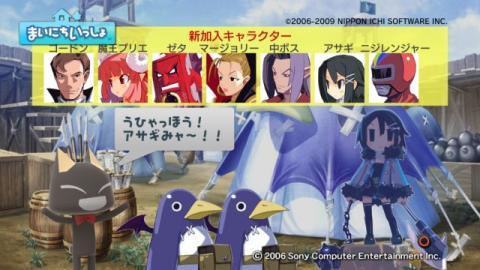 torosute2009/3/27 ディスガイア2PSP 後