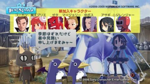 torosute2009/3/27 ディスガイア2PSP 後 2