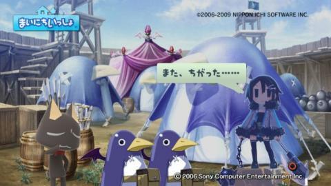 torosute2009/3/27 ディスガイア2PSP 後 7