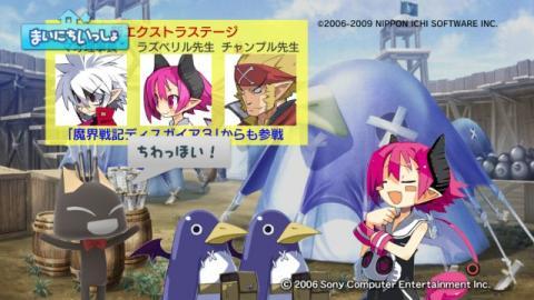 torosute2009/3/27 ディスガイア2PSP 後 11