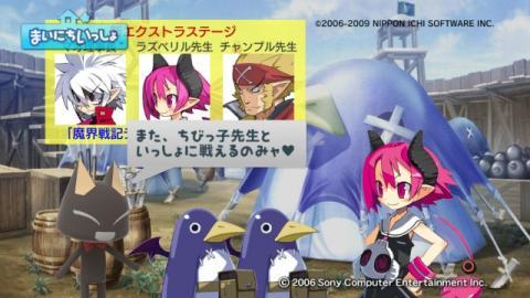 torosute2009/3/27 ディスガイア2PSP 後 12