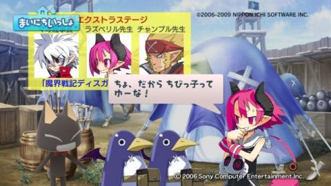 torosute2009/3/27 ディスガイア2PSP 後 13