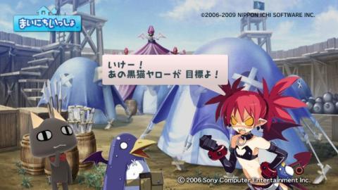 torosute2009/3/27 ディスガイア2PSP 後 20