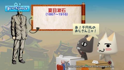 torosute2009/3/28 偉人伝 夏目漱石