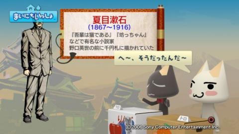 torosute2009/3/28 偉人伝 夏目漱石 2