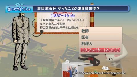 torosute2009/3/28 偉人伝 夏目漱石 3