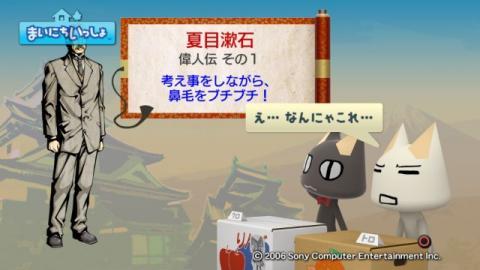 torosute2009/3/28 偉人伝 夏目漱石 4