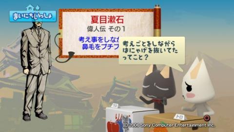 torosute2009/3/28 偉人伝 夏目漱石 5