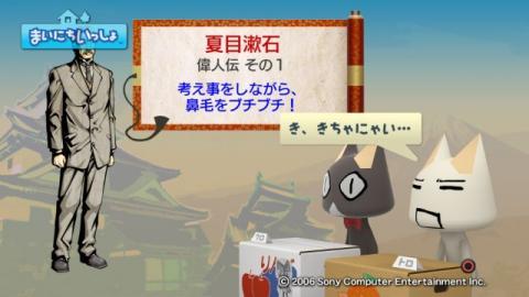 torosute2009/3/28 偉人伝 夏目漱石 7