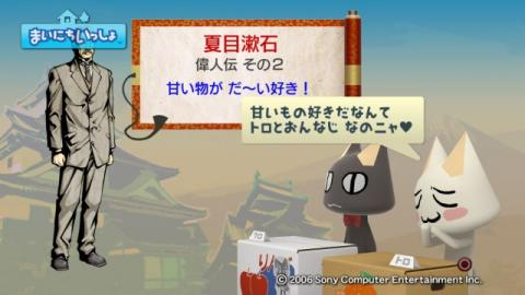 torosute2009/3/28 偉人伝 夏目漱石 8