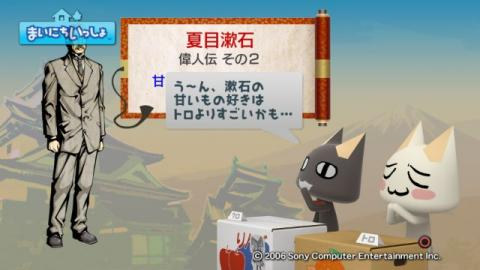 torosute2009/3/28 偉人伝 夏目漱石 9