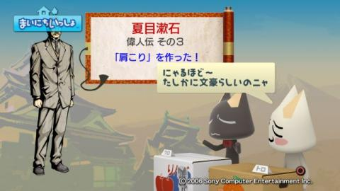 torosute2009/3/28 偉人伝 夏目漱石 10