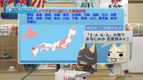 torosute2009/3/29 ご当地グルメ 佐賀県