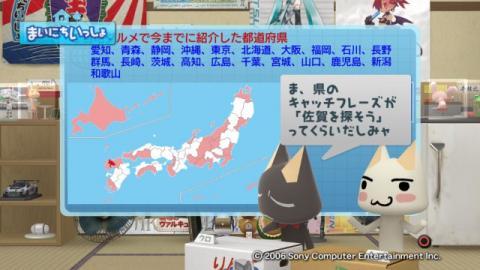 torosute2009/3/29 ご当地グルメ 佐賀県 2