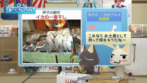 torosute2009/3/29 ご当地グルメ 佐賀県 8