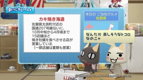 torosute2009/3/29 ご当地グルメ 佐賀県 12