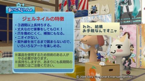 torosute2009/3/30 ネイルアート 2