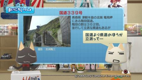 torosute2009/3/31 酷道再び 3
