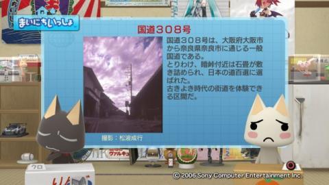 torosute2009/3/31 酷道再び 5