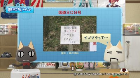 torosute2009/3/31 酷道再び 7