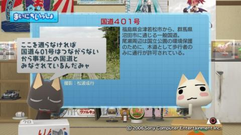 torosute2009/3/31 酷道再び 9