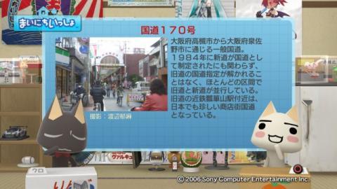 torosute2009/3/31 酷道再び 10
