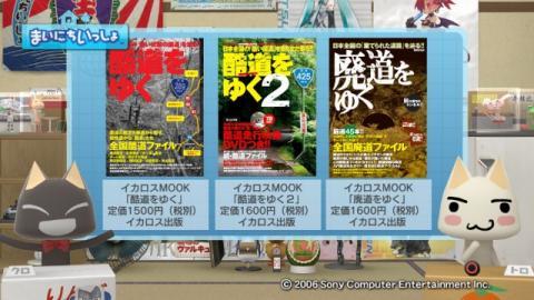 torosute2009/3/31 酷道再び 15
