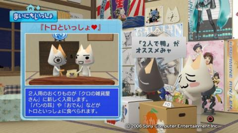torosute2009/4/1 4月のアップデート 3
