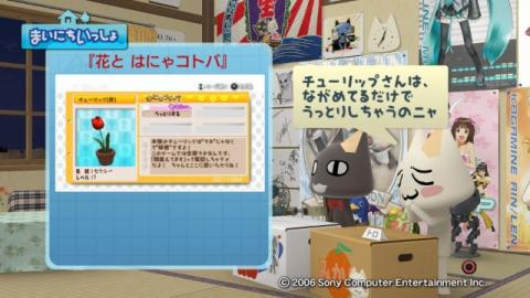 torosute2009/4/1 4月のアップデート 12