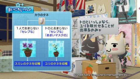 torosute2009/4/1 4月のアップデート 13