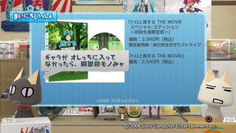 torosute2009/4/1 4月のアップデート 16