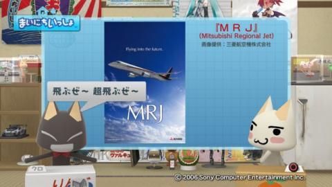torosute2009/4/2 MRJ 2