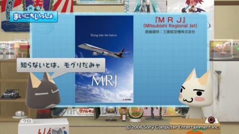 torosute2009/4/2 MRJ 5