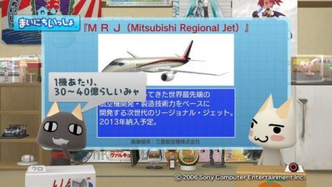 torosute2009/4/2 MRJ 10