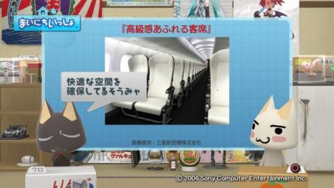 torosute2009/4/2 MRJ 12