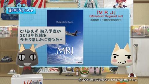 torosute2009/4/2 MRJ 14
