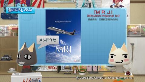 torosute2009/4/2 MRJ 16