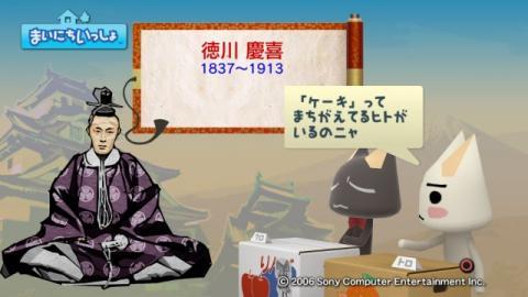 torosute2009/4/3 偉人伝 徳川慶喜